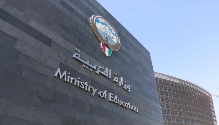 التعليم الكويتية ترفض تجديد إقامة 200 معلم وإداري مصري