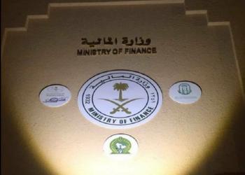 المالية السعودية تصدر صكوكا محلية بـ72 مليون دولار