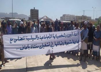 اليمن.. وفد شعبي وحكومي من أبين يتضامن مع شبوة ضد احتلال الإمارات (صور)