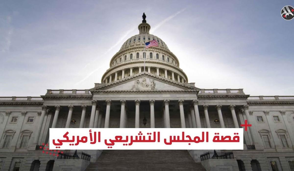 قصة المجلس التشريعي الأمريكي