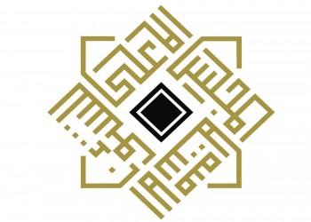 بعد تنديد سعودي.. الأعلى للشؤون الإسلامية البحريني يستنكر الإساءة للنبي