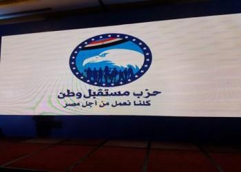 فضيحة مستقبل وطن.. 8 ملايين جنيه مقابل الترشح بالنواب المصري