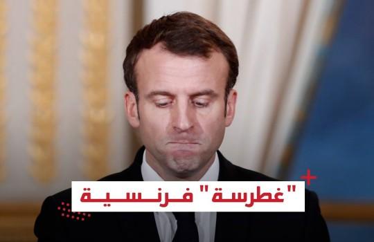 غطرسة فرنسية