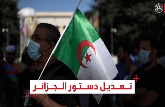 تعديل دستور الجزائر