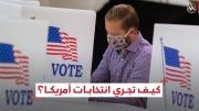 كيف تجري انتخابات أمريكا؟