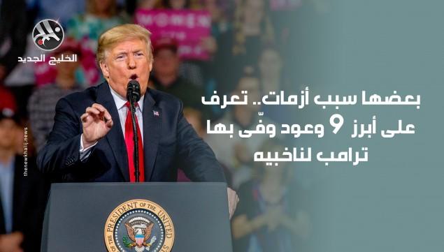 أبرز 9 وعود وفّى بها ترامب لناخبيه