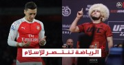 الرياضة تنتصر للإسلام