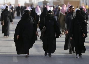 حقوق الإنسان السعودية تطالب بتعزيز حماية حق المرأة في الإرث