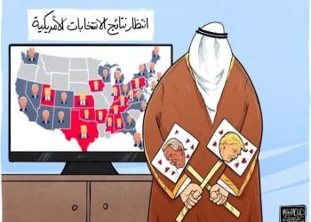 الخليج وتأييد الرئيس الأمريكي المنتظر.. كاريكاتير يفجر جدلا