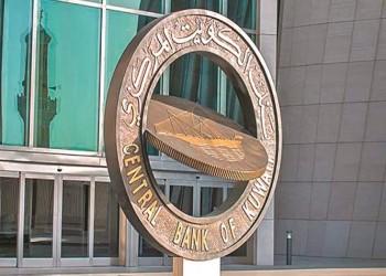 المركزي الكويتي يخصص إصدار سندات وتورق بـ160 مليون دينار
