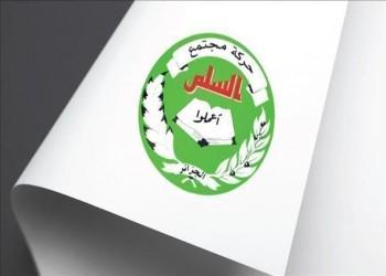 ينشر الفتنة.. أكبر حزب إسلامي بالجزائر يرفض بيان هيئة العلماء السعودية