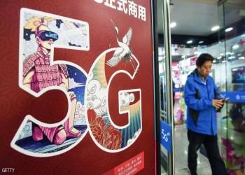بـ 700 ألف محطة.. الصين تقود شبكات الجيل الخامس في العالم