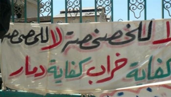 لائحة جديدة للعاملين بقطاع الأعمال في مصر.. تمهيد للخصخصة وإضرار بالعمال