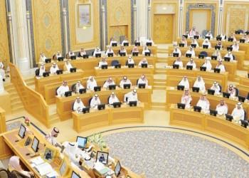 الشورى السعودي يطالب بإرفاق كتيب للحقوق والواجبات مع عقد الزواج