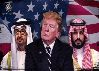 السعودية والإمارات يسكبان الدمع بعد هزيمة ترامب