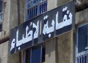 بدعوى مواجهة كورونا.. أطباء مصريون يشاركون بمؤتمر يضم إسرائيليين