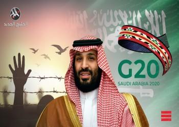 السعودية تستعد لقمة مجموعة العشرين وسط تحديات اقتصادية هائلة