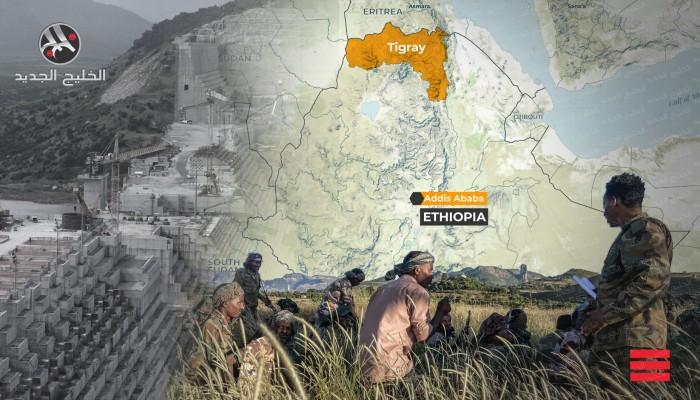 هل تؤثر حرب تيجراي على موقف مصر بشأن سد النهضة الإثيوبي؟