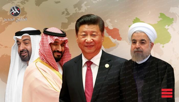 كيف تضغط الصين على السعودية والإمارات باستخدام ورقة إيران؟