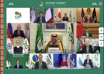 مشاكل تقنية ولقطات طريفة في افتتاح قمة العشرين برئاسة السعودية
