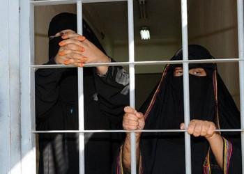 البحرين تقر بإصابة سجينات بكورونا وتفتح تحقيقا في الملابسات