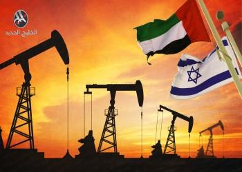 التعاون النفطي بين الإمارات وإسرائيل.. آمال ستنكسر على صخرة الواقع