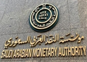 السعودية تغير اسم مؤسسة النقد إلى البنك المركزي