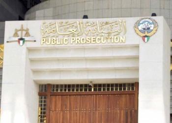 بالقانون.. نائب كويتي سابق يفلت من عقوبة بالسجن 10 سنوات