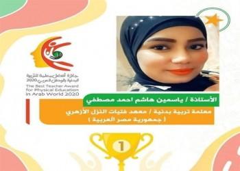 متفوقة على منافسين من 11 دولة عربية.. أزهرية مصرية أفضل معلمة تربية رياضية