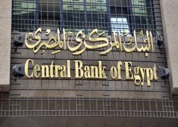 مصر تطرح أذون خزانة بـ1.2 مليار دولار