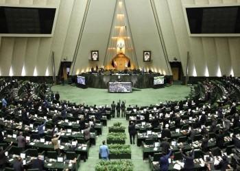 البرلمان الإيراني يصوت لصالح إلزام الحكومة برفع نسبة تخصيب اليورانيوم
