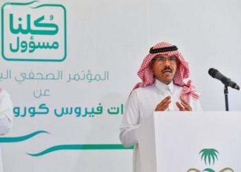 السعودية تعتمد خريطة أسبوعية للإعلان عن إصابات كورونا