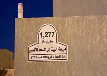 رفضا للتطبيع.. قبة الصخرة تزين واجهات منازل بالكويت (صور)