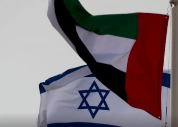 افتتاح مركز بالإمارات لتعليم الثقافة والمطبخ الإسرائيلي
