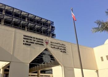 التمييز البحرينية تؤيد المؤبد لمتهم والسجن 10 سنوات لآخر بقضايا إرهاب