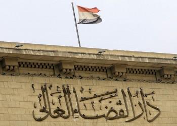 السلطات المصرية تلغي التحفظ على أموال 20 منظمة في قضية التمويل الأجنبي