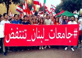 طلاب لبنان يقرعون جدار الأفق