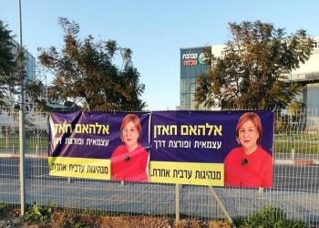 في سابقة.. عربية تعتزم الترشح لرئاسة إسرائيل
