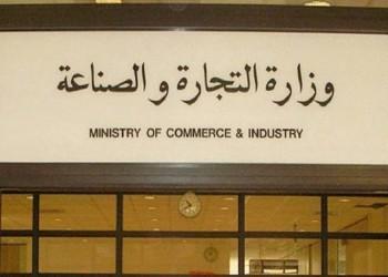 تجارة الكويت تحدد مخالفات وجزاءات مكافحة الإرهاب وغسيل الأموال
