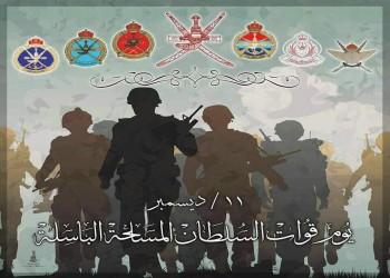 عمان تحتفل بيوم القوات المسلحة.. مأدبة عشاء من السلطان وتبريكات بتويتر