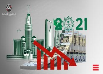 ستراتفور: ضغوط الموازنة السعودية الجديدة تهدد باضطرابات اجتماعية