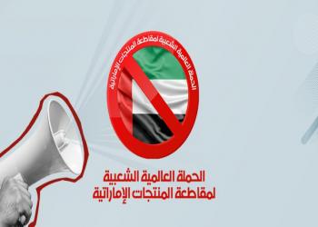 مقاطعة المنتجات الإماراتية.. حملة تحتل صدارة تويتر بدول عربية وتثير تفاعلا