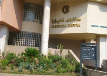 صفقة اندماج بالقطاع الصحي في مصر تثير القلق حول الاحتكار