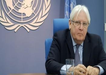 اليمن.. جريفيث يدعو لإنهاء الصراع بشكل كامل خلال 2021