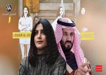 وول ستريت جورنال: بن سلمان أمر بالأحكام المخففة على لجين الهذلول للتهدئة مع بايدن