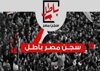 باطل تدشن حملة لإطلاق سراح كبار السن والمرضى في سجون مصر