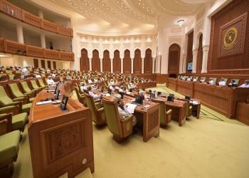 الشورى العماني يستعد لإقرار قوانين ضريبة الدخل والدين العام