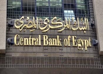المركزي المصري يطرح أدوات دين بقيمة 62.5 مليون دولار