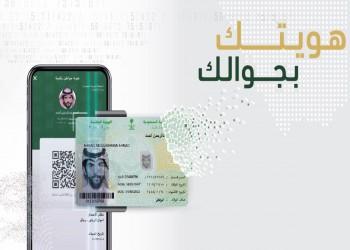 السعودية تقدم لمواطنيها بطاقة هوية إلكترونية عبر الجوال