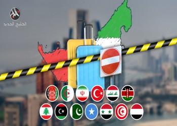 الأسباب الخفية وراء وقف الإمارات إصدار تأشيرات لمواطني 12 دولة مسلمة
